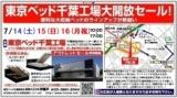 1597781 thum - ★7/14(土)15(日)16(月祝)東京ベッド『千葉工場大開放セール!!』