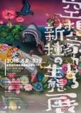 1597793 thum - 空想家がみる新種の生態展 -岡本泰彰展-