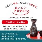 1597837 thum 1 - 6月25日(月)開催【日本酒コース】体験会 : 夏に涼しい日本酒の楽しみ方