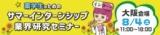 1597923 thum - 8/4(土)薬学生のためのサマーインターンシップ・業界研究セミナー』【大阪会場】