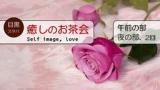 1598049 thum - 7/9 癒しのお茶会 ~おしゃべりしながらセルフイメージをアップ!~ (目黒) 【東京都】