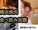 1598160 thum - 横浜7.11平日3時間まったり飲みましょう、シャイな子も初参加も安心して来て下さい、混ぜ混ぜしながらトークしましょう☆