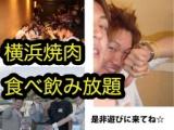 1598160 thum - 横浜7.13(金)焼肉食べ飲み放題で一週間の疲れを皆で話して発散しませんか?元気付きますよ!