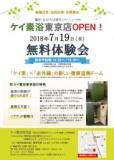 1598171 thum - ケイ素浴東京店がオープン!7/19(木)無料健康体験会