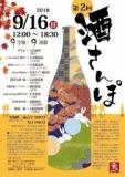 1598246 thum - 第2回 酒さんぽ