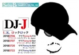 1598529 thum - DJ-J クラブSwing-By19.0 ポール・ウェラー & the Jam / the Style Council