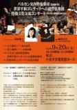 1598538 thum - バルカン室内管弦楽団 特別文化交流コンサート