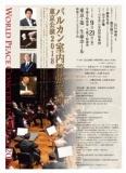 1598539 thum - バルカン室内管弦楽団 東京公演2018