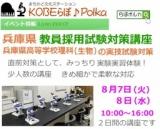 1598546 thum - 兵庫県教員採用試験 高校理科 実技対策講座