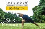 1598625 thum - 自然体な心身へと導くヨガを体感しませんか?「Philosophy of FiveElements Yoga®」