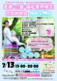 1598645 thum - 医療・介護・福祉業界限定の合同説明会Job&Me(ジョブ&ミー)@柏