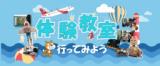 1598695 thum - 夏の体験教室【プログラミング・ティンカーズ】7月限定プレゼントキャンペーン