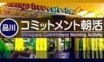 1598772 thum - 8/22 品川のカフェで朝活やります! (水曜コミットメント朝活・お茶代のみ) 【東京都】