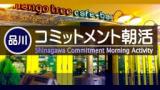 1598772 thum - 8/15 品川のカフェで朝活やります! (水曜コミットメント朝活・お茶代のみ) 【東京都】