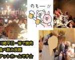 1598836 thum 1 - 7/30 癒しのお茶会 ~おしゃべりしながらセルフイメージをアップ!~ (目黒) 【東京都】