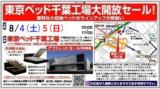 1598913 thum - ★8/4(土)5(日)東京ベッド『千葉工場大開放セール!!』