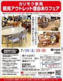 1598914 thum 1 - ★7/28(土)29(日)カリモク家具鶴見アウトレット『理由(ワケ)ありフェア!』