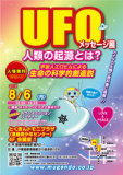 1598937 thum - 四国☆第1部「地球人は科学的に創造された」UFO科学展&上映会 第2部トランスミッション&パーティー☆徳島