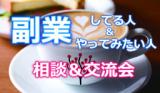 1598948 thum 1 - 【副業相談】☆副業をしている人、やってみたい人の交流会♪【町田】