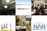 1598987 thum 1 - 7/9(月) ◆有楽町開催◆『利回り、融資の不安要素はシミュレーションで!関東エリアで購入すべき中古物件とは!』