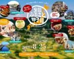 1598990 thum - 名古屋・ラシック店オープン記念!メロンづくし!ピーチづくし!夏のフルーツロールアイス誕生!「ロールアイスクリームファクトリー」から期間限定メニュー提供開始