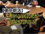 1598998 thum 1 - 【朝活】未来の働き方を考える。あなたの未来は環境と習慣で決まる 東京