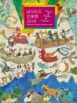 1599113 thum - クラウド海外出張手配のBORDER、日本最大の働き方改革に特化した商談専門展「働き方改革EXPO」(2018年7月11日~13日)に出展