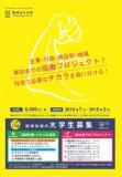 1599290 thum 1 - 阪神まち大学 ※阪神地域の大学生限定