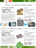 1599299 thum 1 - 【ビジネスパートナーが見つかるゲーム交流会】~カタン編~