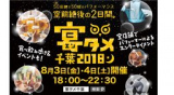 1599340 thum - 宴タメ(エンタメ)千葉2018|この夏は「宴タメ(エンタメ)千葉2018」が千葉市の夜を盛り上げる!
