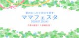 1599471 thum 1 - ママフェスタ IN 若宮荘