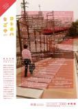 1599486 thum 1 - 『コトノハなごや』参加体験プログラム フィールドワーク