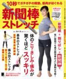 1599526 thum 1 - 大阪梅田「10秒でガチガチの関節、筋肉がほぐれる新聞棒ストレッチ」講座