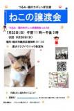 1599632 thum 1 - つるみ・猫のカギしっぽ譲渡会vol.48