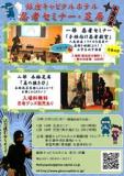 1599735 thum - 8月15日(水)夏休みイベント忍者ワークショップ、侍・忍者時代劇