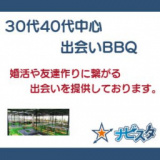 1599741 thum - 30代40代中心 横浜BBQ
