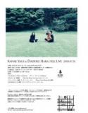 1599823 thum 1 - 【Kanae Yagi & Daisuke Hara Bell Live 】八木香那永 & 原大介Duo