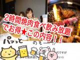 1599999 thum - 横浜11.3(土)安心して参加できる飲み会です既婚未婚問わず皆で楽しみましょう☆事業提携してるので凄くお得です 初参加・一人参加安心感&食べ飲み放題☆最高