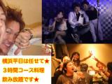 1600009 thum - 横浜8.8平日3時間まったり飲みましょう、シャイな子も初参加も安心して来て下さい、混ぜ混ぜしながらトークしましょう☆