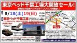 1600095 thum - ★8/18(土)19(日)東京ベッド『千葉工場大開放セール!!』