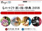 1600237 thum - ものづくり・匠の技の祭典2018 | 日本の伝統・技が体験出来る