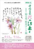 1600324 thum - ◆新百合ヶ丘◆ 星野富弘花の詩画と樹脂粘土野の花・野草アート展