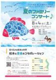 1600326 thum - カフェトークコンサートシリーズ第2弾 夏のファミリーコンサート♪