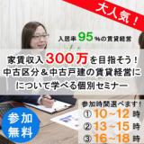 1600364 thum - 家賃収入300万を目指そう! 中古区分&中古戸建の賃貸経営について学べる個別セミナー