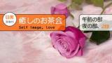 1600414 thum - 8/6 癒しのお茶会 ~おしゃべりしながらセルフイメージをアップ!~ (目黒) 【東京都】
