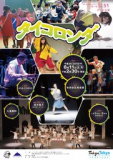 1600461 thum - パフォマンスキッズ・トーキョー世田谷区民会館ダンス公演『タイコロンダ』