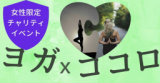 1600573 thum - 【イベント】8/7 女性限定 チャリティヨガ&トークイベント:ヨガ×ココロ