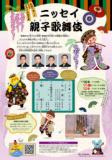 1601044 thum 1 - 家族で楽しむ『ニッセイ親子歌舞伎』(日生劇場ファミリーフェスティヴァル2018)