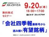 1601274 thum - 株式セミナー「会社四季報最新号から読み解く有望銘柄」
