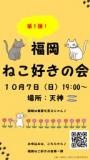 1601369 thum - 福岡ねこ好きの会